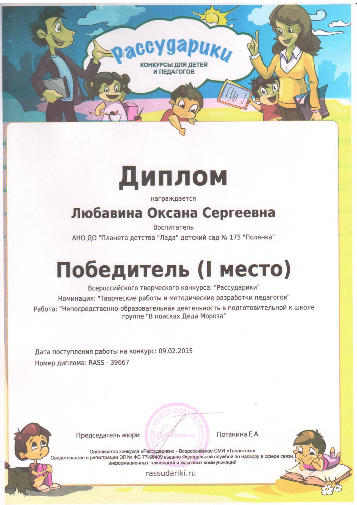 Международные конкурсы для детей быстрые